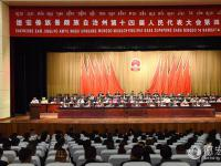 The Fourth Session of the Fourteenth Dehong Prefectural People's Congress closes