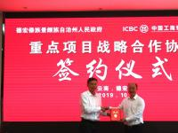 Dehong Government signed cooperation agreement with ICBC Yunnan Branch