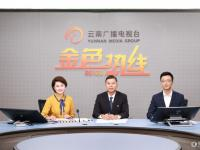 Leaders of Dehong responded to people's concern on hotline program