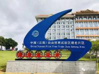 China(Yunnan)Pilot Free Trade Zone Dehong Area develops with full momentum