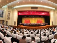 The Third Session of the 15th People's Congress of Dehong Prefecture  held