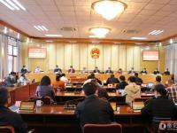 The 18th Session of Standing Committee of the 15 th People's Congress of Dehong
