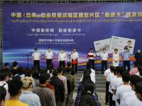China (Yunnan) Pilot Free Trade Zone Dehong Area held the First Issuing Ceremony
