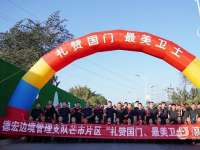 "Policemen in Mangshi celebrate the first "" Chinese People's Poli"